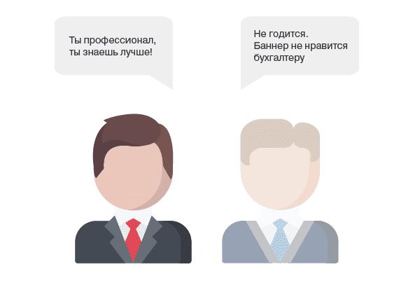 руководитель верит профи vs руководитель верит советнику